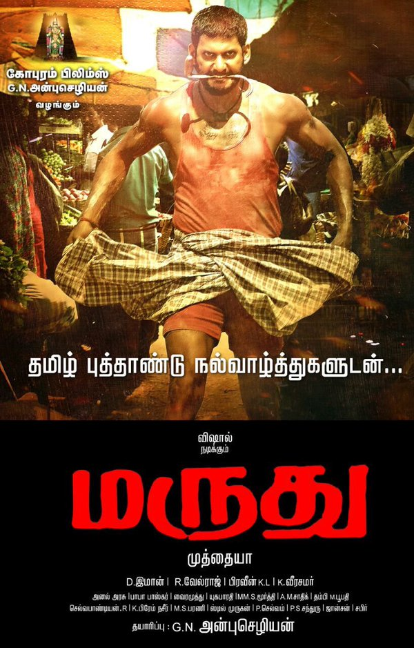 marudhu first look poster - Marudhu Movie Review