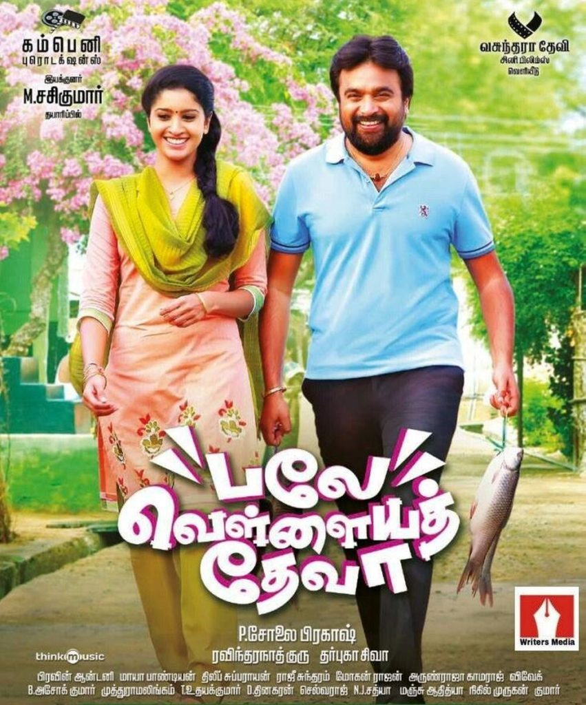 Balle Vellaiyatheva Movie Poster