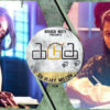 Kadugu Movie Poster