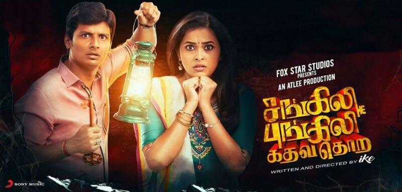 Sangili Bungili Kadhava Thorae Movie Review