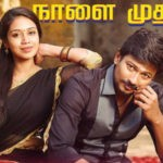 Podhuvaga Emmanasu Thangam Movie Review - Parthiban, Udhayanidhi Stalin and Nivetha Pethuraj