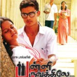 Palli Paruvathilae Is an Intimate Film