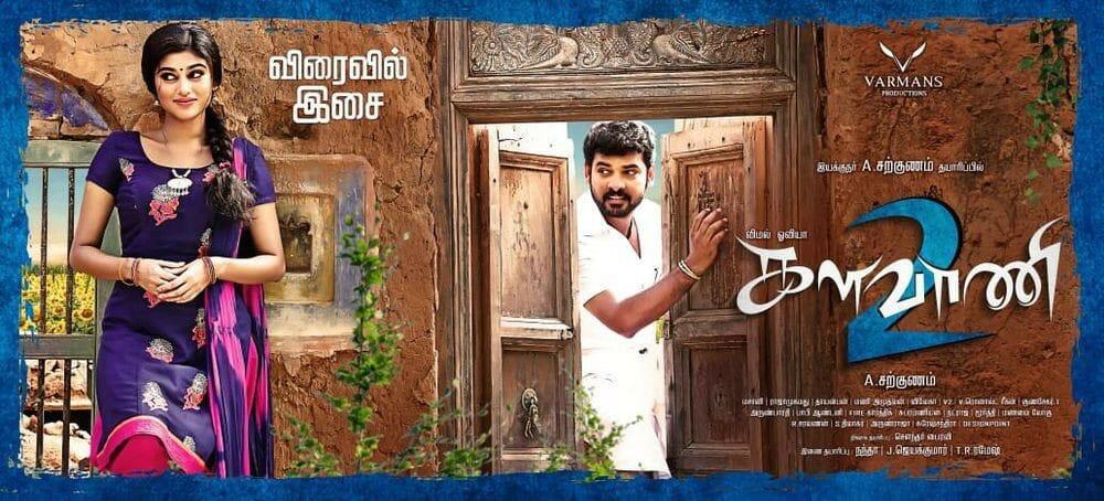 Kalavani 2 Movie Poster