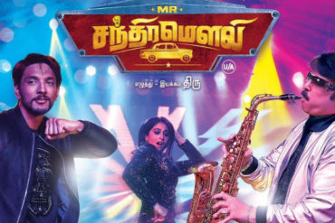 Mr.Chandramouli Movie Review