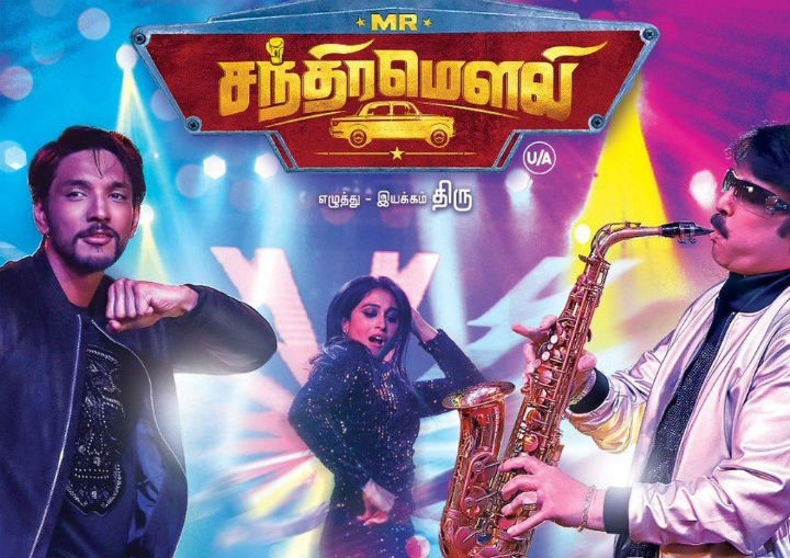 Mr.Chandramouli Movie Review