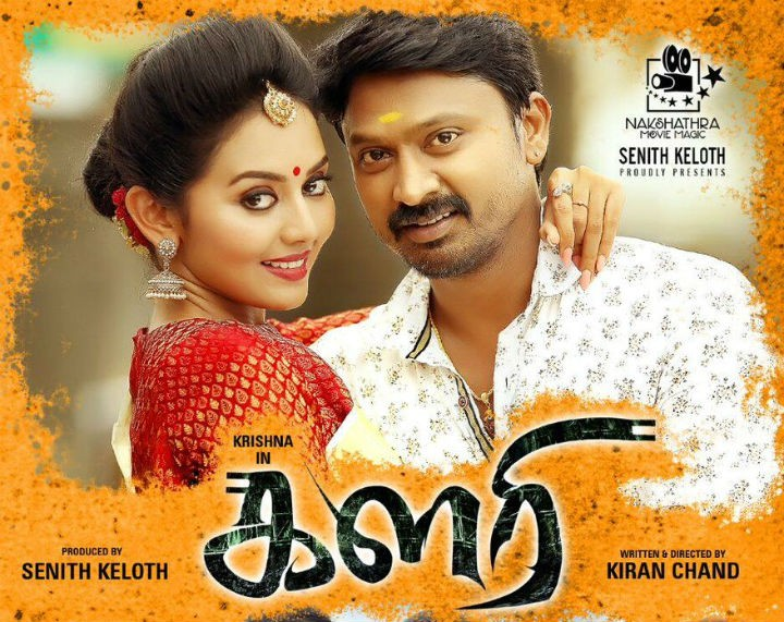 kalari - Kalari Movie Review