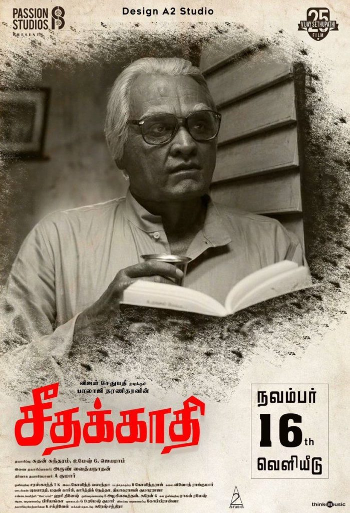 seethakaathi release poster 699x1024 - Vijay Sethupathi's next sold!
