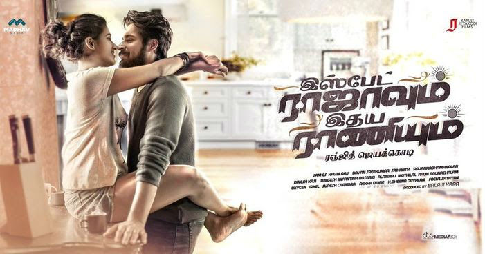 Ispade Rajavum Idhaya Raniyum Movie - Ispade Rajavum Idhaya Raniyum Movie Review