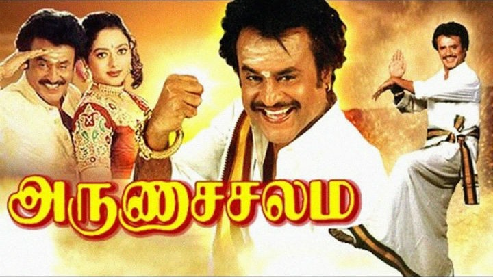 Arunachalam - A tribute to Crazy Mohan: Emperor of comedy plays