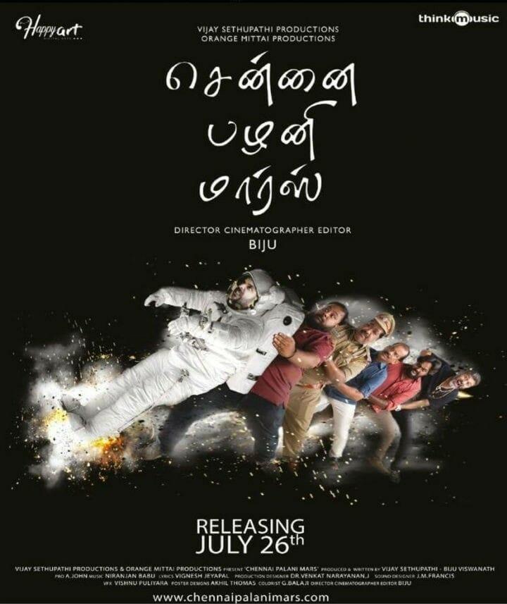 Chennai Palani Mars Poster