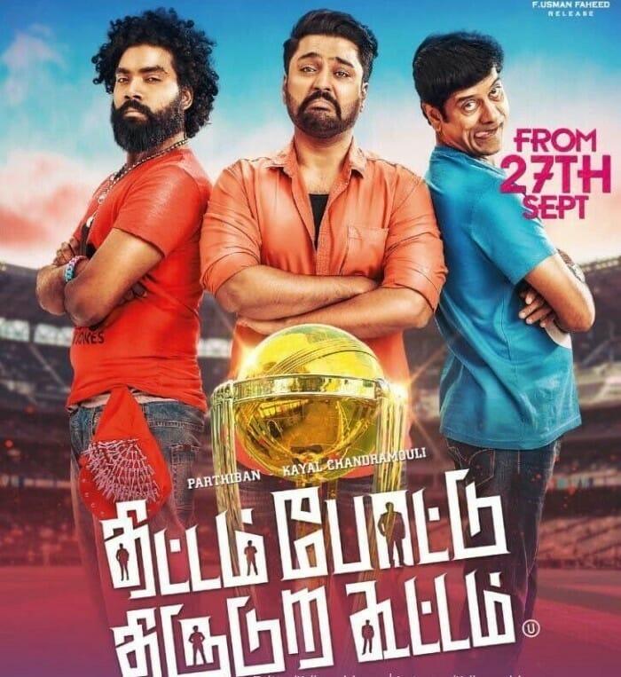 thittam poattu thirudura kootam - Thittam Poattu Thirudura Kootam Movie Review