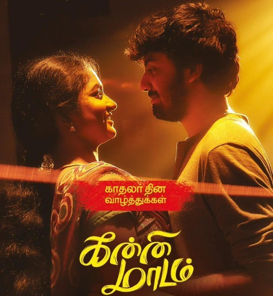 kanni maadam poster - Kanni Maadam Movie Review