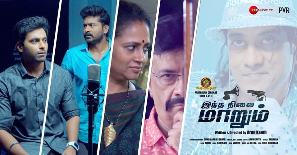 indha nilai maarum poster - Indha Nilai Maarum Movie Review