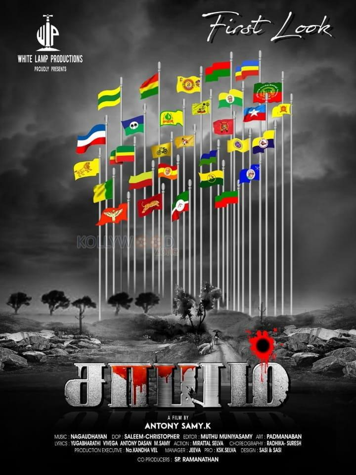Saayam Movie Posters