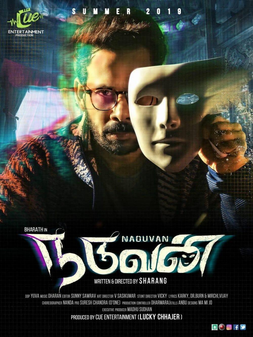 Naduvan Movie Poster